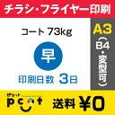 4000枚■【チラシ印刷・フライヤー印刷】 A3サイズ以下・データ入稿(オリジナル/激安) A3(B4)コート73kg/納期3日/両面フルカラー