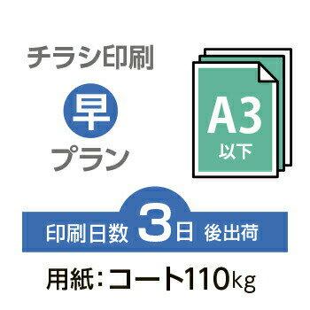 7000枚■【チラシ印刷・フライヤー印刷】 A3サイズ以下・データ入稿(オリジナル/激安) A3(B4)コート110kg/納期3日/片面フルカラー