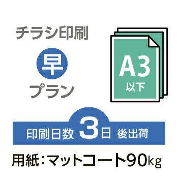 3000枚■【チラシ印刷・フライヤー印刷】 A3サイズ以下・データ入稿(オリジナル/激安) A3(B4)マットコート90kg/納期3日/片面フルカラー