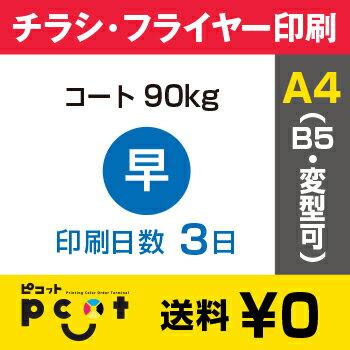 900枚■【チラシ印刷・フライヤー印刷】A4サイズ以下 データ入稿(オリジナル/激安) A4(B5)コート90kg/納期3日/片面フルカラー