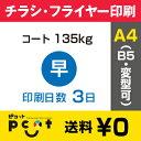 500枚■【チラシ印刷・フライヤー印刷】A4サイズ以下 データ入稿(オリジナル/激安) A4(B5)コート135kg/納期3日/片面フルカラー
