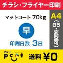 3500枚■【チラシ印刷・フライヤー印刷】A4サイズ以下 データ入稿(オリジナル/激安) A4(B5)マットコート70kg/納期3日/片面フ...
