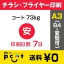 樂天商城 - 7000枚■【チラシ印刷・フライヤー印刷】 A3サイズ以下・データ入稿(オリジナル/激安) A3(B4)コート73kg/納期7日/両面フルカラー