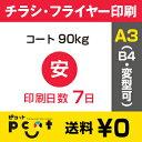 2500枚■【チラシ印刷・フライヤー印刷】 A3サイズ以下・データ入稿(オリジナル/激安) A3(B4)コート90kg/納期7日/両面フルカラー