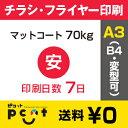 打印 - 8000枚■【チラシ印刷・フライヤー印刷】 A3サイズ以下・データ入稿(オリジナル/激安) A3(B4)マットコート70kg/納期7日/片面フルカラー