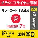 200枚■【チラシ印刷・フライヤー印刷】 A3サイズ以下・データ入稿(オリジナル/激安) A3(B4)マットコート135kg/納期7日/片面フルカラー