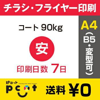 30000枚■【チラシ印刷・フライヤー印刷】A4サイズ以下 データ入稿(オリジナル/激安) A4(B5)コート90kg/納期7日/片面フルカラー