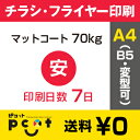 5500枚■【チラシ印刷・フライヤー印刷】A4サイズ以下 データ入稿(オリジナル/激安) A4(B5)マットコート70kg/納期7日/片面フ...
