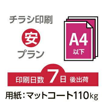 3500枚■【チラシ印刷・フライヤー印刷】A4サイズ以下 データ入稿(オリジナル/激安) A4(B5)マットコート110kg/納期7日/両面フルカラー