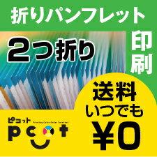 1500部■【折りパンフレット】 仕上がりA4(B5)/マットコート110kg/4ページ(2つ折り)
