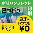 100部■【折りパンフレット】 仕上がりA4(B5)/マットコート110kg/4ページ(2つ折り)