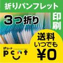 4000部■【折りパンフレット】 仕上がりA4(B5)/マットコート110kg/6ページ(巻3つ折・Z折)
