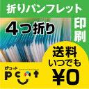 100部■【折りパンフレット】 仕上がりA4(B5)/コート90kg/8ページ(観音折・外4つ折)