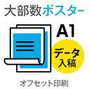 90枚■【ポスター/オフセット印刷】 A1サイズ/マットコート135kg/納期5日/両面フルカラー