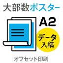 70枚■【ポスター/オフセット印刷】 A2サイズ/マットコート135kg/納期6日/片面フルカラー