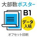 商業用品服務 - 100枚■【ポスター/オフセット印刷】 B1サイズ/コート135kg/納期5日/片面フルカラー