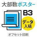 70枚■【ポスター/オフセット印刷】 B3サイズ/コート90kg/納期6日/片面フルカラー