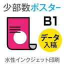 3枚■【ポスター/インクジェット印刷】 B1サイズ/光沢フォト紙/納期1日/出力+金具付フレーム加工