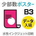 3枚■【ポスター/インクジェット印刷】 B3サイズ/光沢フォト紙/納期1日/出力のみ