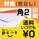 2500枚■【角2封筒 1色印刷】 ピンク/納期3日(片面印刷)/特色1色