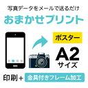 【写真データプリント】 7枚■A2(420×594mm)ポスター/インクジェット出力(水性)/出力+金具付フレーム加工/納期:翌日出荷