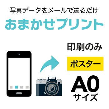 【写真データプリント】 4枚■A0(841×1189mm)ポスター/インクジェット出力(水性)/出力のみ/納期:翌日出荷