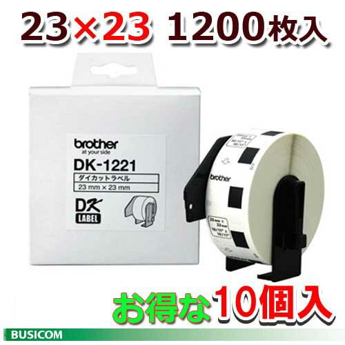 【ブラザー】【10個セット】DK-1221-10 QLシリーズ用 DKプレカットラベル 食品表示ラベル小(感熱白テープ/黒字)23mm×23mm 1200枚入り【送料無料・代引手数料無料】【02P05Nov16】