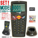 ロングレンジCCDハンディターミナルセット8001C-02U-SET(充電池・2MB・USB)【送料無料・代引手数料無料】【02P03Dec16】