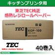 東芝TEC/東芝テック 純正 キッチンプリンタロール紙KCP-100 40巻【02P09Jul16】
