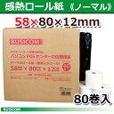�ӥ����� �ò��ԥΡ��ޥ�մ�Ǯ�������ޥ�쥸�?��58mm��80�����12mm80�� ��������CASIO��TRP-5880-TW �����㡼�ס����TEC�б� �쥸������ �?��ڡ�...
