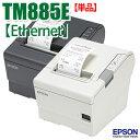 EPSON/エプソン レシートプリンターTM885E サーマルレシートプリンタ本体 【Ethernet(LAN)】【送料無料】♪
