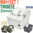 EPSON/エプソン レシートプリンターTM885E サーマルレシートプリンタ電源付 【Ethernet(LAN)】【送料無料】♪