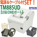 EPSON/エプソン レシートプリンターTM885UD サーマルレシートプリンタ電源付 【USB/DMD】【送料無料・代引手数料無料】【02P03Dec16】