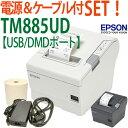 EPSON/エプソン レシートプリンターTM885UD サーマルレシートプリンタ電源付 【USB/DMD】【送料無料】♪