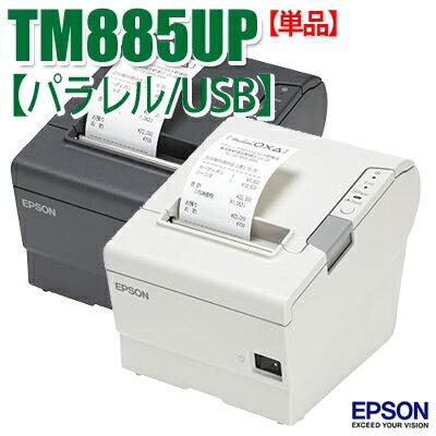 EPSON/エプソン レシートプリンターTM885UP サーマルレシートプリンタ本体 【パラレル/USB】【送料無料・手数料無料】♪ 《EPSON純正》TM-T884Uの後継モデル。前機種の上位互換性を確保していますので、TM-T884ドライバー環境、既存システムでもご利用いただけます。印字機能、エコ機能がアップ!
