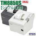 EPSON/エプソン レシートプリンターTM885US サーマルレシートプリンタ本体 【シリアル/USB】【送料無料】♪