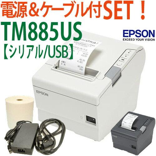 EPSON/エプソン レシートプリンターTM885US サーマルレシートプリンタ 電源付 【シリアル/USB】【送料無料・手数料無料】♪ 《EPSON純正電源付セット》TM-T884Uの後継モデル。前機種の上位互換性確保していますので、TM-T884ドライバー環境、既存システムでもご利用いただけます。