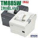 EPSON レシートプリンターTM885W サーマルレシートプリンタ本体 【無線LAN】【送料無料】♪