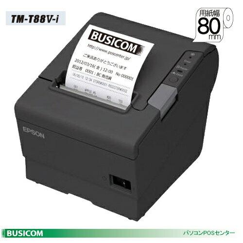 【EPSON】エプソンスマートレシートプリンター TM-T88V-I サーマルプリンタ(80mm幅/ダークグレー)TMT885I795【送料無料・手数料無料】♪ TM-T88V-iリニューアルモデルEPSON純正 電源同梱