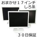 中古品 17インチ液晶モニター:白色系で品番は店長におまかせ!30日保証(パソコンとセット注文で1年保証)