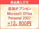 【単品販売不可】Microsoft Office Personal 2007中古パソコンソフトウェア 送料無料 あす楽対応 【中古】