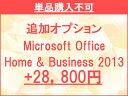 【単品販売不可】Microsoft Office Home Business 2013中古パソコン ソフトウェア 送料無料 あす楽対応 【中古】