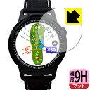 9H高硬度【反射低減】保護フィルム GolfBuddy aim W10 【RCP】【smtb-kd】