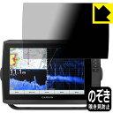 б┌е▌е╣е╚┼ъ╚б┴ў╬┴╠╡╬┴б█Privacy Shield GARMIN ECHOMAP Ultra 102sv б┌RCPб█б┌smtb-kdб█