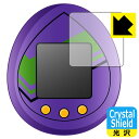 【ポスト投函送料無料】Crystal Shield 汎用卵型決戦兵器 エヴァっち 用 液晶保護フィルム 【RCP】【smtb-kd】