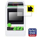 【ポスト投函送料無料】Perfect Shield アストロシティミニ (ASTRO CITY mini) 用 液晶保護フィルム 【RCP】【smtb-kd】