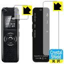 Crystal Shield ボイスレコーダー V91 (液晶用/背面用 2枚組) 【RCP】【smtb-kd】