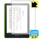 Crystal Shield Kindle Paperwhite キッズモデル (2021年11月発売モデル) 3枚セット 【RCP】【smtb-kd】
