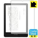 Crystal Shield Kindle Paperwhite シグニチャー エディション (2021年11月発売モデル) 【RCP】【smtb-kd】