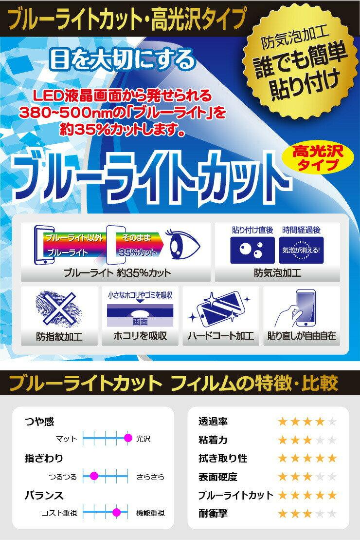 【ポスト投函送料無料】ブルーライトカット保護フ...の紹介画像2